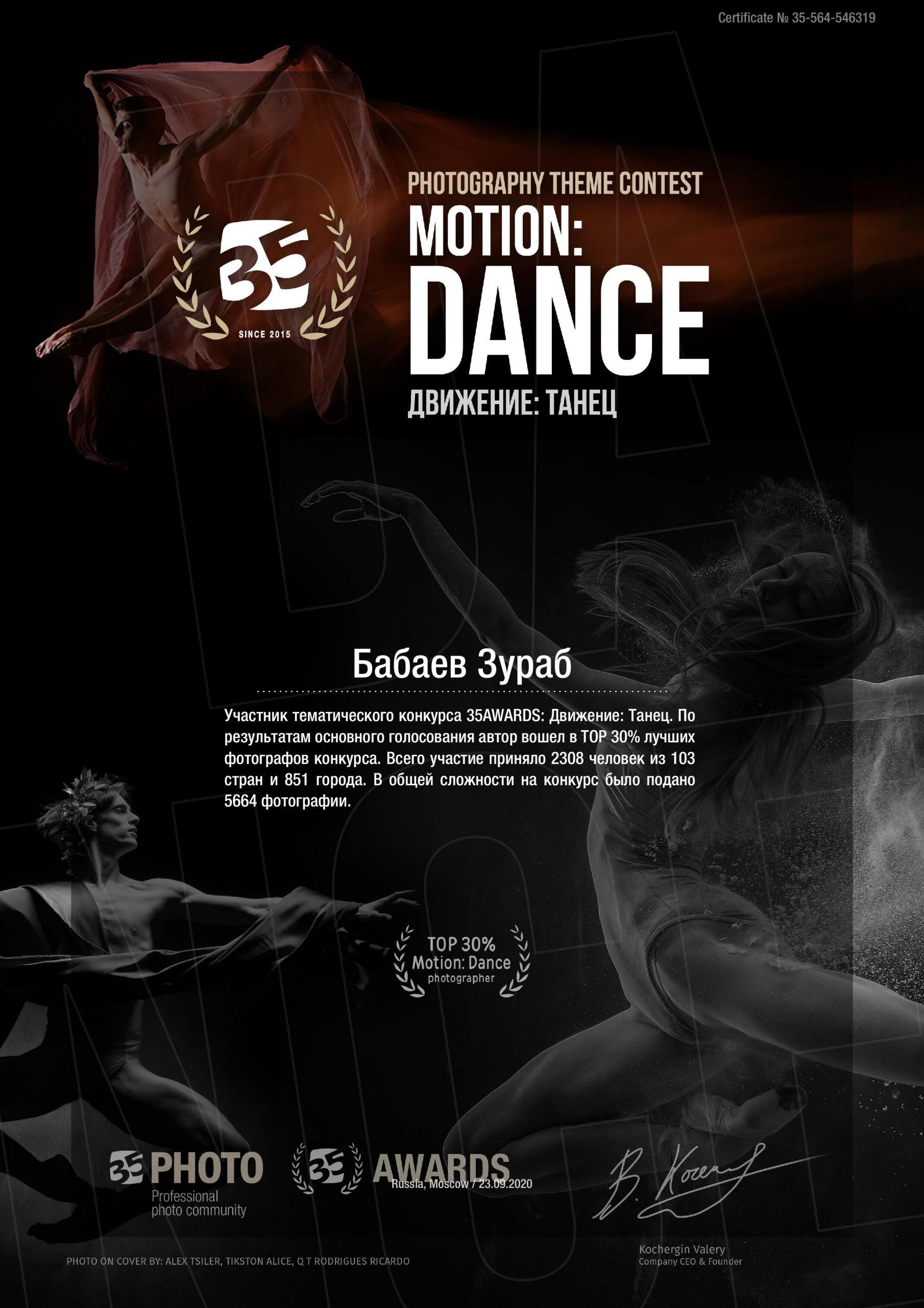 35awards Движение Танец