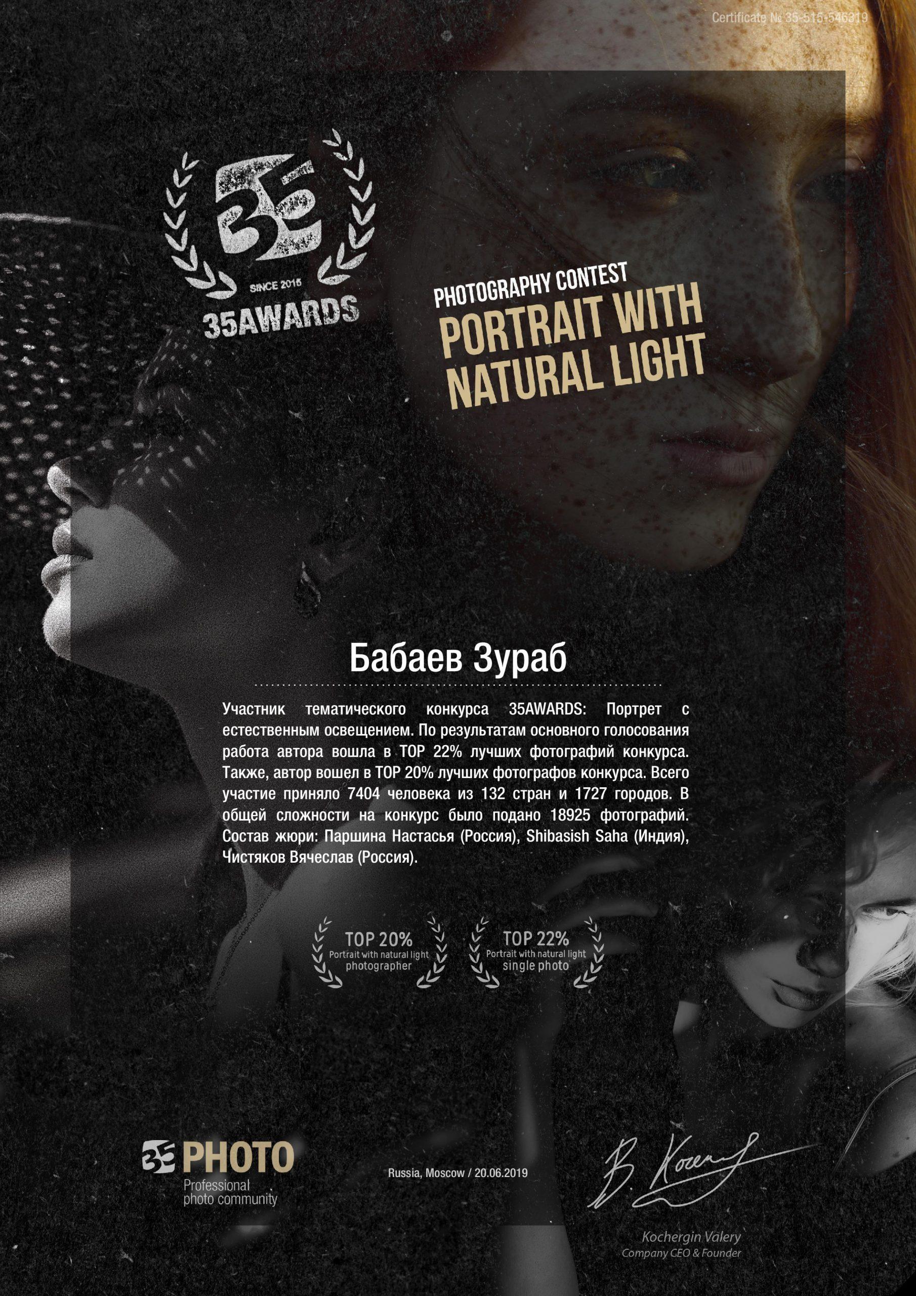 35awards Портрет с естественным освещением
