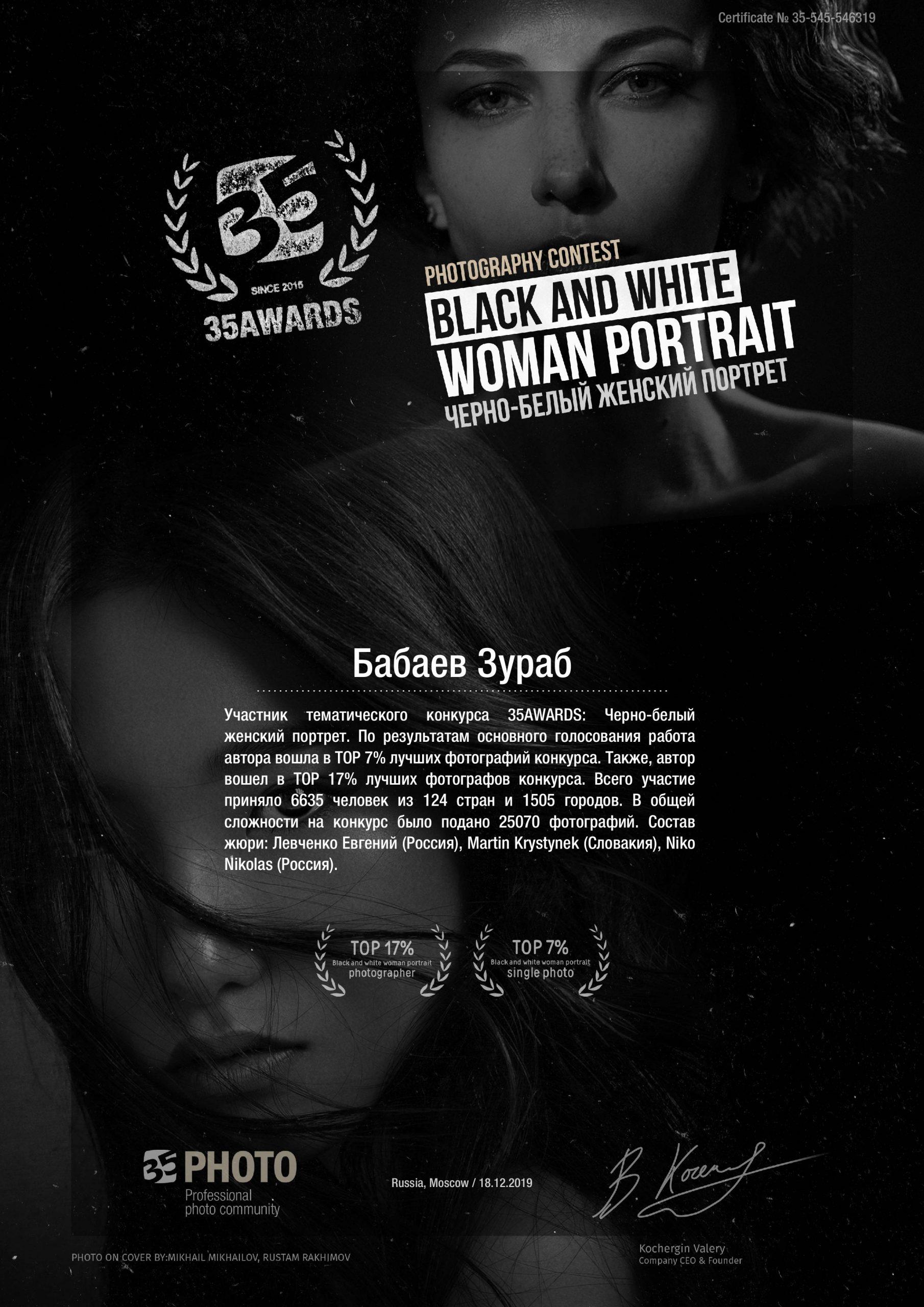 35awards Черно-белый женский портрет