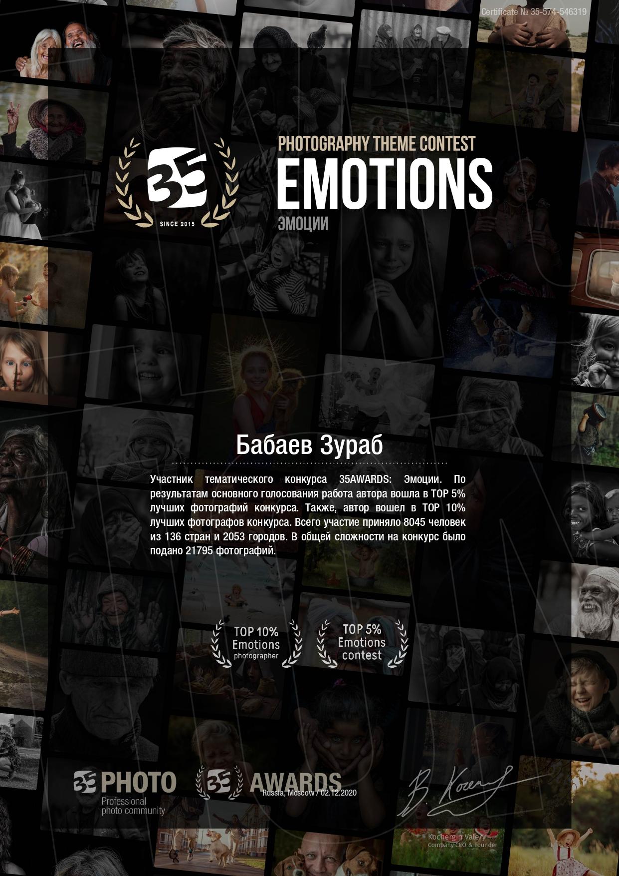 35awards Эмоции